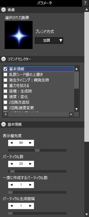 Window_effectediter_Parameteredit_ver5.7.0