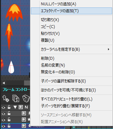 Window_effectediter_menu03_ver5.6.1