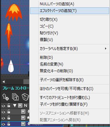 Window_effectediter_menu03_ver5.6.1