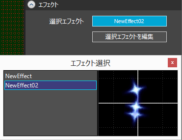 Window_effectediter_menu05_ver5.6.1