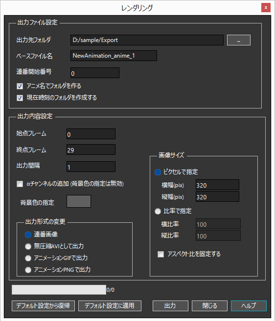 Window_rendering_ver5.7.0