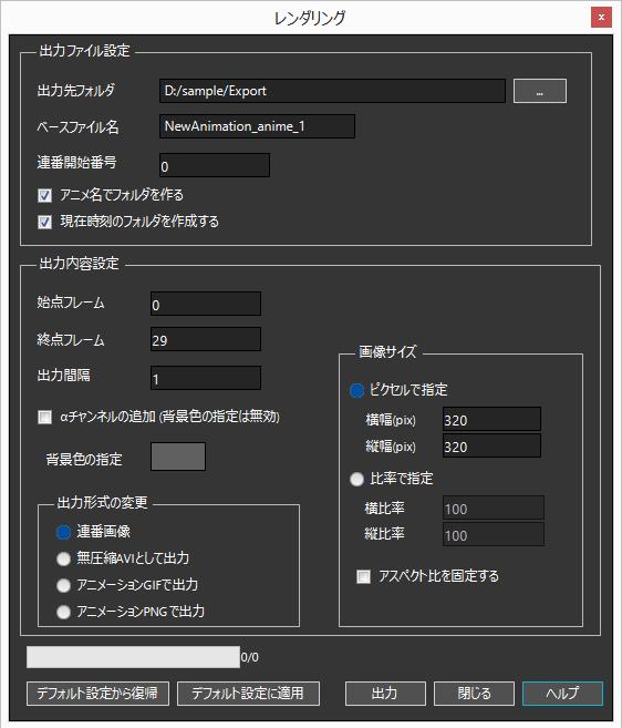 Window_rendering_ver5.7.0