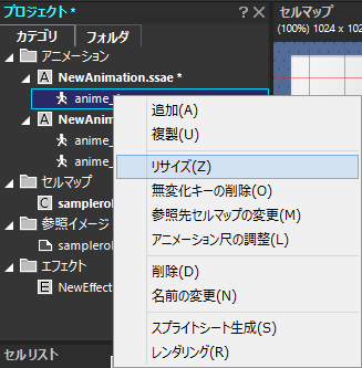 Window_animeresize_menu02_ver5.6.1