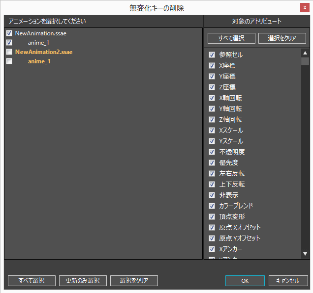 Window_keydelete_ver5.7.0