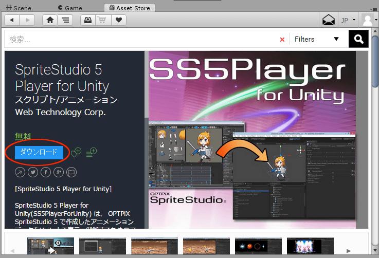 ss5P_unity_04