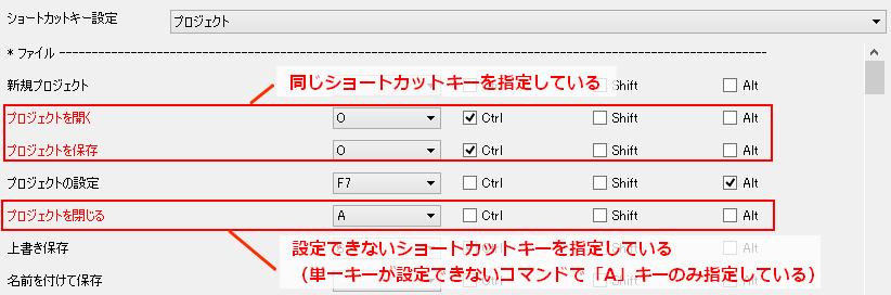 sskeybindingeditor_05