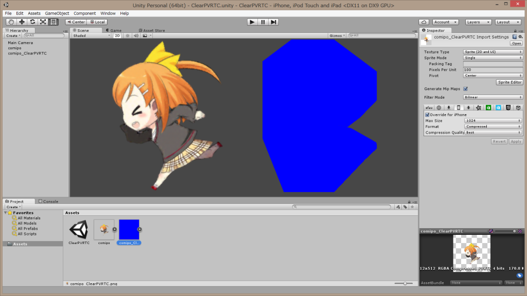 左が標準ツールで、右が「出力結果画像を青くする」にチェックを入れた状態でOPTPiX ClearPVRTC for Unity で変換した画像