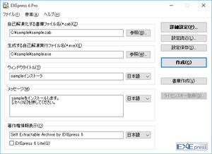 EXEpress 6 メインウィンドウ