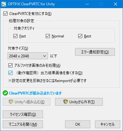 OPTPiX ClearPVRTC for Unity 設定画面